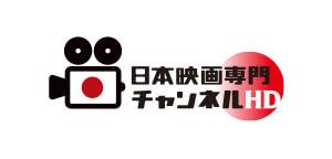 日本映画専門チャンネルHD
