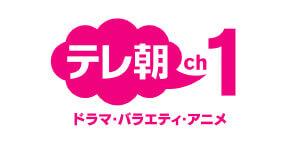 テレ朝チャンネル1
