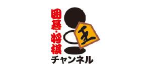 囲碁将棋チャンネル
