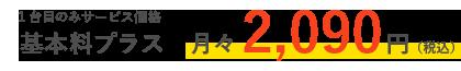 基本料プラス2,090円